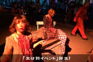 USJ ハロウィンのホラーナイト「生け贄イベント」発生!