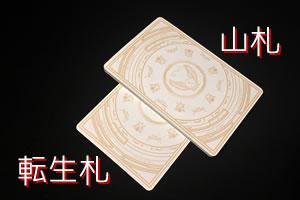 カードゲーム XENOのルール「山札と転生札」