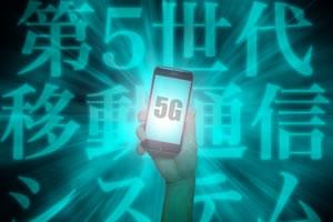 5G(第5世代移動通信システム)とは!