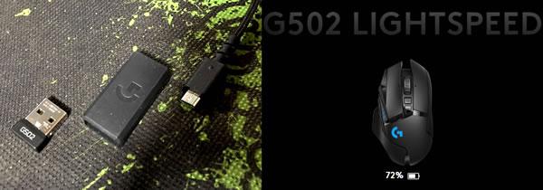 ロジクール(logicool)のおすすめゲーミングマウス「G502 LIGHTSPEED」(ワイヤレスと充電)