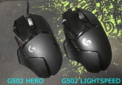 ロジクール(logicool)のおすすめゲーミングマウス G502 比較「G502 HEROとの違い(デザイン)」