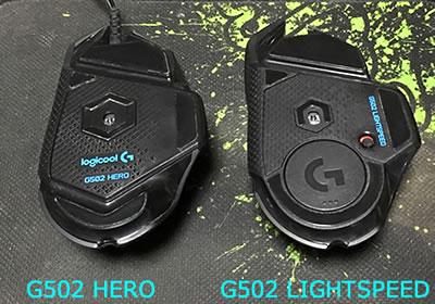 ロジクール(logicool)のおすすめゲーミングマウス G502 比較「G502 HEROとの違い(マウス裏面部)」