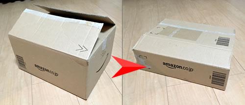 ダンボールの梱包方法「大きいダンボールを小さいサイズにする!」