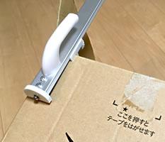 「便利グッズを使用したダンボール梱包のサイズ調整方法 1」