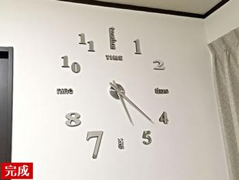 掛け時計でおしゃれなインテリアに♪「リビングや寝室の壁に設置(完成)」