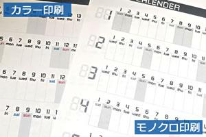 【2021年】A4サイズの年間カレンダー「無料ダウンロードファイルの印刷方法でイメージチェンジ」!