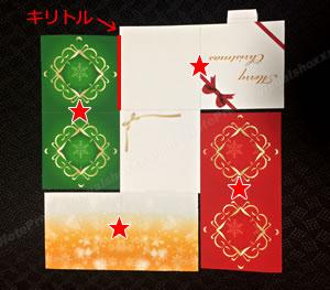 簡単にできる手作りクリスマスカードの作り方 手順1