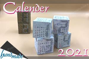 2021年カレンダーを無料で手作り!並べ替えて楽しむ卓上キューブ型♪