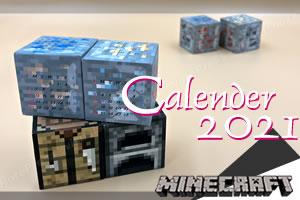 2021年版手作りカレンダー(マイクラver.)無料ダウンロード