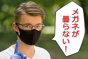 【メガネの曇り止め】マスク着用時におすすめ!2つの曇り止め対策の方法