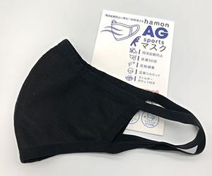 スポーツマスクのおすすめ「hamon AG sports マスク」