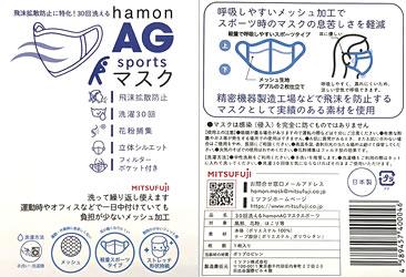 おすすめのスポーツマスク「hamon AG sports マスクの主な特長」