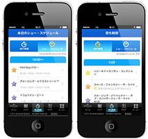 USJ公式ガイドアプリ イメージ1