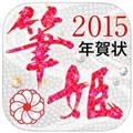 スマホの年賀状をメールで送れる無料アプリ「筆姫」