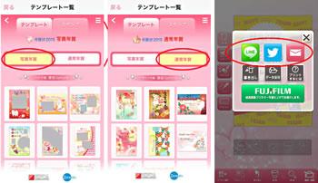 無料アプリ「筆姫」でスマホの年賀状をメールで送る!