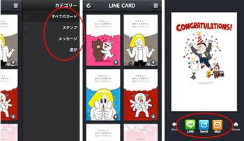 無料アプリ「LINE Card」でスマホの年賀状をメールで送る!