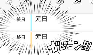 iPhoneカレンダーの祝日表示が重複!