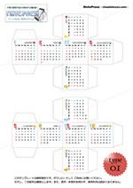 2015年カレンダー無料ダウンロード「テンプレートイメージ_01」