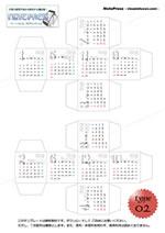 2015年カレンダー無料ダウンロード「テンプレートイメージ_02」