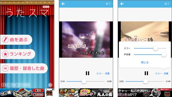 カラオケの無料アプリ「うたスマ Movie」(iPhone版/Android版)