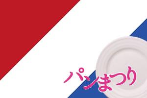 ヤマザキパン祭りのお皿♪点数の効率がいい商品ランキング!