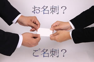 敬語の「お」と「ご」の違い!使い分けのルールとは!?