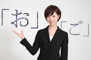 敬語の「お」と「ご」の使い方!