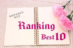 母の日のプレゼントは?人気ランキング ベスト10!