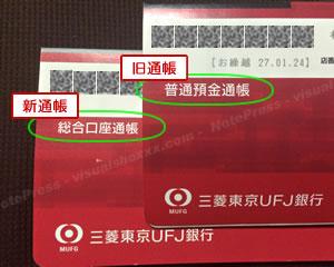 三菱東京UFJ銀行のATMで通帳繰越「旧通帳と新通帳」