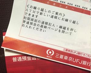 三菱東京UFJ銀行のATMで通帳繰越「お繰り越しのご案内」