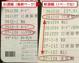 三菱東京UFJ銀行のATMで通帳繰越「旧通帳と新通帳の記載内容」