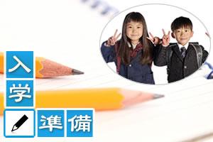 小学校の入学準備♪文房具で必要なものリスト!文具以外では?