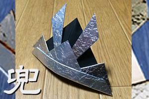 折り紙【かぶとの折り方】簡単でかっこいい兜の作り方を写真で解説♪