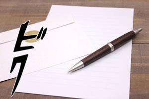 義父への手紙の書き方!プレゼントにも最適な8つのメッセージ文例!