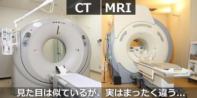 CTとMRIの違い
