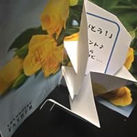 父の日の手作りポップアップカード!「手順 5」