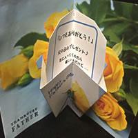 父の日の手作りポップアップカード!「手順 6」