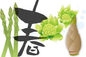 春が旬の野菜!栄養士が選んだ健康に効果的な春野菜はコレ!