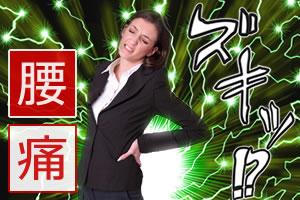 女性の腰痛の原因!がんの恐れもある 病気の3つのサインとは!?