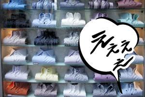 簡単で超便利な「服の色の組み合わせ方」
