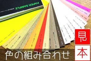 色の組み合わせ見本!2色の場合の配色は?3色や4色の場合は?