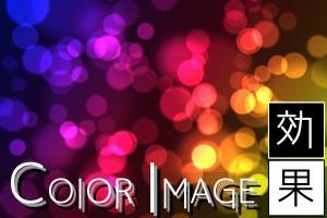 色の心理的効果!カラーのイメージと分類とは!?