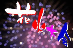 花火大会 2015年の日程♪愛知県・尾張地区開催の詳細情報!