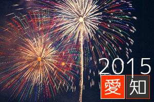 花火大会 2015年の日程(愛知・尾張地区開催)
