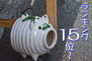 昭和の夏の歌♪ランキング「15位~」