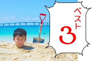 昭和の夏の歌♪ランキング「ベスト3」