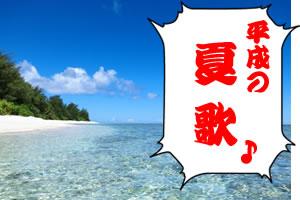 夏の歌 ランキング!平成の夏うた ベスト20+5曲♪