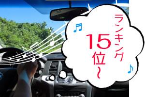 平成の夏の歌♪ランキング「15位~」