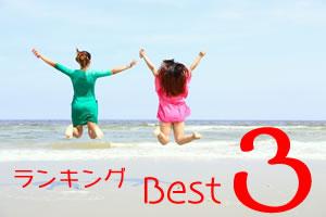 平成の夏の歌♪ランキング「ベスト3」
