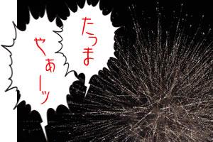 花火大会 2015年の日程(三重県)